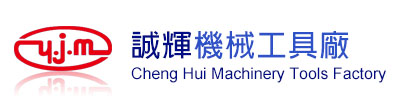 誠輝機械工具廠 Cheng Hui Machinery Tools Factory